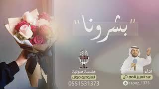 افخم شيلة خروج بالسلامه | بشرونا |  آداء : عبد العزيز الدهاش | للتواصل : 0551531373