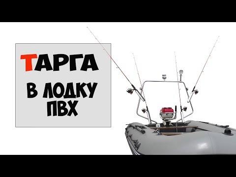 Тарга для надувной лодки ПВХ