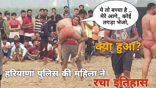 कुलदीप कौर हरियाणा पुलिस की कुस्ती,Mahila vs young boy kusti,