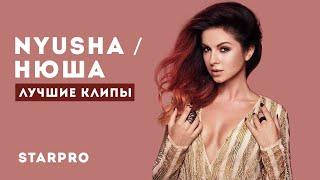 NYUSHA / Нюша - Лучшие клипы