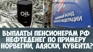 видео Почему граждане РФ не получают выплаты с нефтяных доходов?