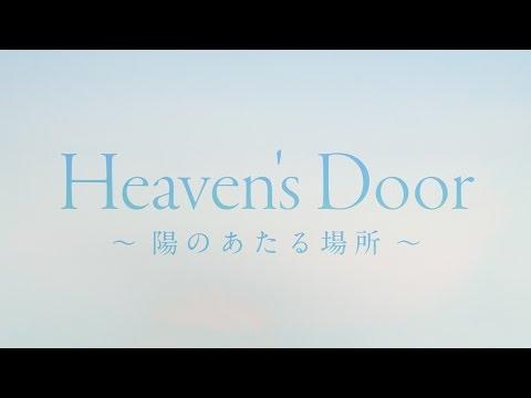 栞菜智世/Heaven's Door ~陽のあたる場所~(ドラマ『地味にスゴイ! 校閲ガール・河野悦子』主題歌)