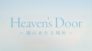 栞菜智世(かんなちせ)/Heaven's Door ~陽のあたる場所~ ドラマ『地味...