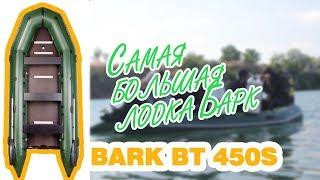 Надувная лодка Барк BT-450s ( Bark BT 450 s ) : Видеообзор