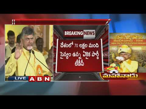 CM Chandrababu Naidu speech at TDP Mahanadu | Vijayawada | Part 1