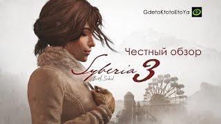 Честный обзор и рецензия на Syberia 3