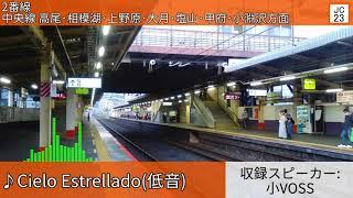JR西八王子駅 発車メロディ