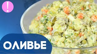 🔴 Классический Салат Оливье с мясом | Салаты на Новый год | Мясной салат с солеными огурцами
