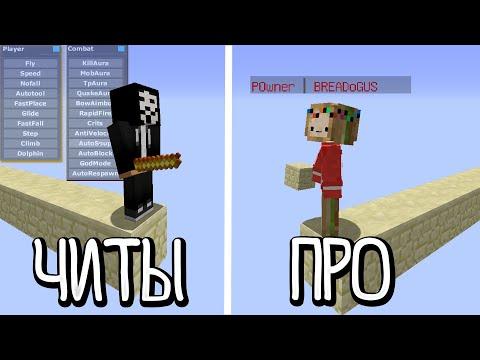 Легальные ЧИТЫ против ПРО игроков   Майнкрафт бед варс