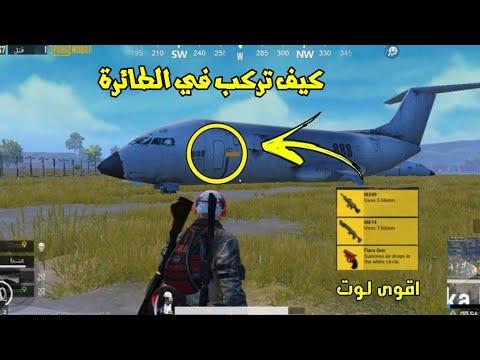 ببجي موبايل : كيف تركب في الطائرة وأقوى لوت في PUBG_MOBILE#