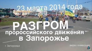 Полное видео: Разгром автоколонны Антимайдана в Запорожье(http://tezis.tv Полная хроника происшествия. 23 марта 2014 года в Запорожье произошло столкновение между членами..., 2014-03-24T15:07:00.000Z)