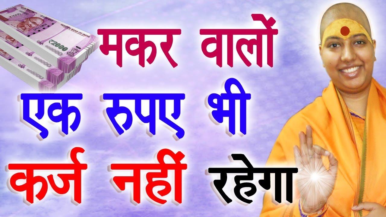 मकर राशि एक रुपए भी कर्ज नहीं रहेगा   Makar Rashi ek Rupay bhi Karz nahi Rahega
