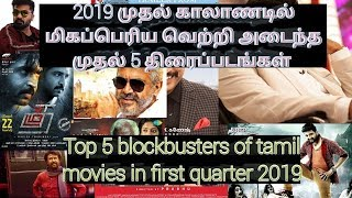 Top 5 blockbusters of tamil movies in first quarter 2019