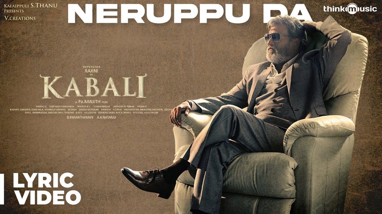 Kabali Songs | Neruppu Da Song with Lyrics | Rajinikanth | Pa Ranjith | Santhosh Narayanan