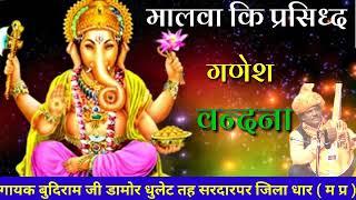 Ganesh vandna 'll मालवा कि प्रसिध्द गणेश वन्दना ll by budiramji Damor Dhulet'll mo nm 9926635234