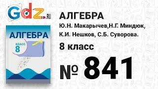 № 841- Алгебра 8 класс Макарычев