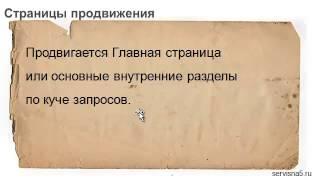 Продвижение сайта в Яндексе: раньше и сейчас(Сенсация! Яндекс заявил об отмене учета ссылок при ранжировании сайтов по коммерческим запросам. Это новая..., 2014-03-22T08:26:05.000Z)