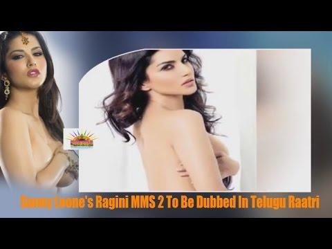 Sunny Leone's Ragini MMS 2 To Be Dubbed In Telugu | Sunny Leone's 'Rathri' | Mana Amaravathi Media