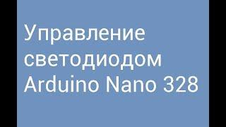 Управление светодиодом Arduino Nano 328
