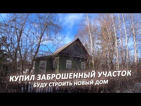 Купил участок в Ленобласти за 250 т.р. Буду строить дешевый дом из газоблоков