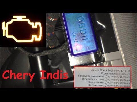 Слот для диагностики в Чери Индис | Chery Indis Diagnostics Slot