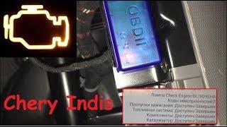 Слот для диагностики в Чери Индис (Chery Indis)