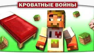 ч.24 Bed Wars Minecraft - Вообще ЖЕСТЬ!!!! (карта Mines) ЭПИК!!!