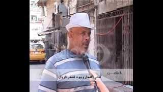 العراق - منطقة البتاوين في بغداد