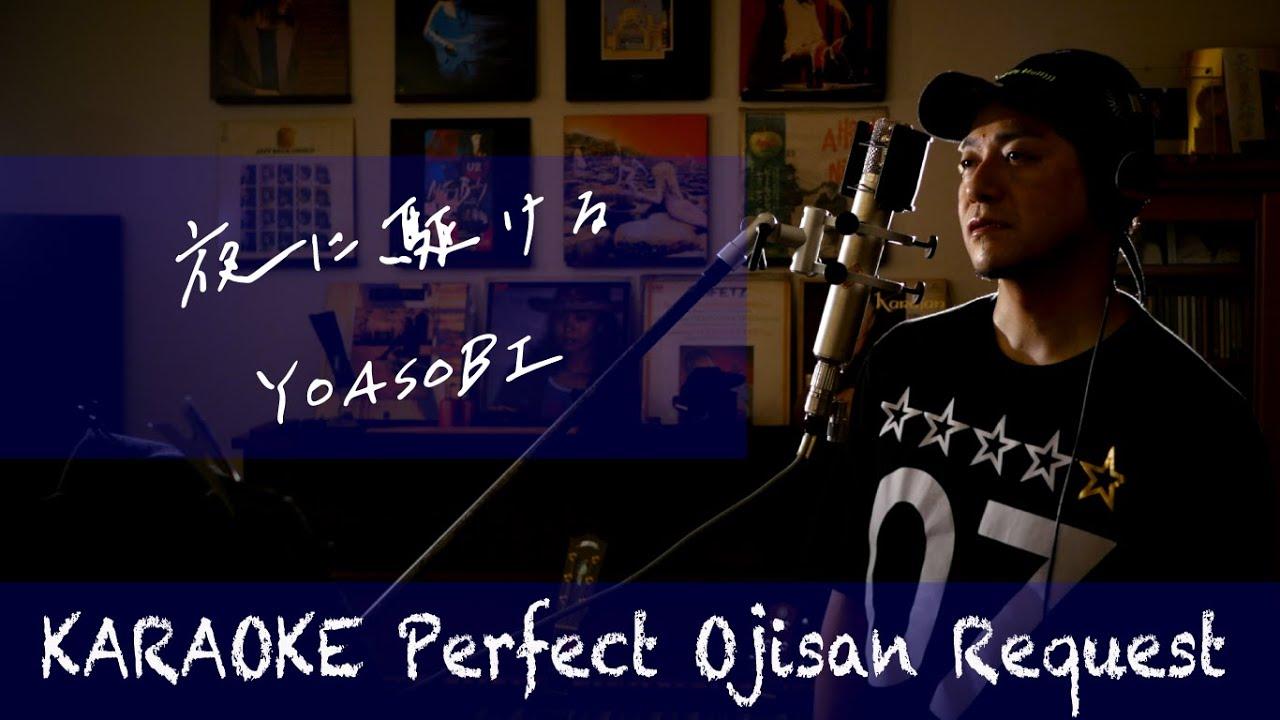 Request++「夜に駆ける」YOASOBI カラオケ100点おじさん Unplugged cover フル歌詞