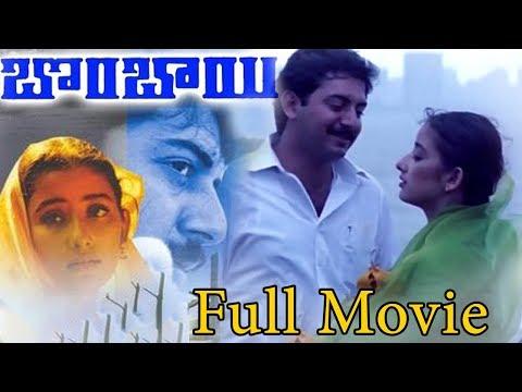 బొంబాయి తెలుగు సినిమా | Bombay Telugu Full Movie HD || Arvind Swamy, Manisha Koirala, Sonali Bendre