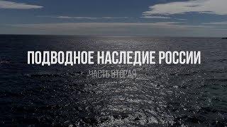 Документальный фильм «Подводное наследие России». Часть 2 - 4K