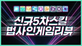 4번째 신규 5차스킬 인게임 리뷰! 『마법사』 [이스터 메이플스토리]