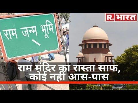 Ayodhya मामले में दाख़िल सभी 18 पुनर्विचार याचिकाएं ख़ारिज, Supreme Court की 5 जजों की बेंच का फैसला