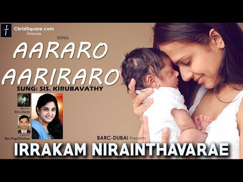 Tamil Christian New Songs   Aararo Aariraro   Sis.Kirubavathy   BARC Dubai   Christsquare