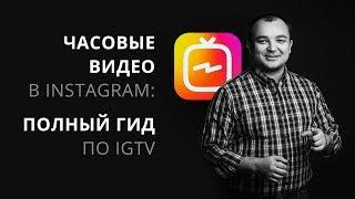 Часовые видео в Instagram: полный гид по IGTV