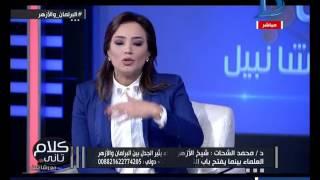 عضو مجمع البحوث الإسلامية: يؤكد أن شيخ الأزهر ليس له علاقة بترشيح هيئة كبار العلماء