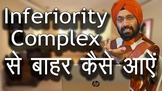 Inferiority Complex से बाहर कैसे आएं । How to come out of inferiority complex in Hindi/Urdu