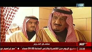 تقرير خاص حول الملك سلمان بن عبدالعزيز بن آل سعود  ... مصر والسعودية 90 عاما من الشراكة