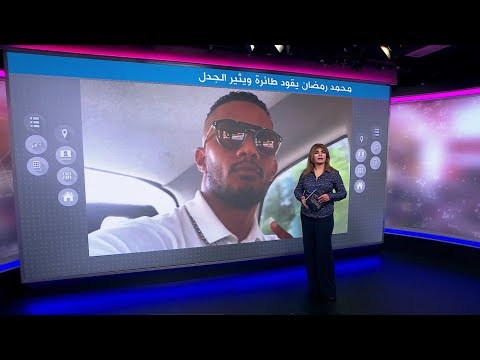 قيادة محمد رمضان للطائرة بنفسه تثير ضجة في #مصر  - نشر قبل 25 دقيقة