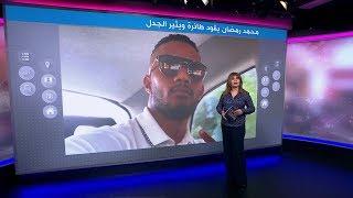قيادة محمد رمضان للطائرة بنفسه تثير ضجة في مصر Youtube
