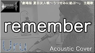 Gambar cover 【男性が歌う】『 remember 』 Uru / Covered by ヤスマトモアキ (「劇場版 夏目友人帳〜うつせみに結ぶ〜」主題歌)【short ver】