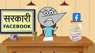 What If Facebook Was Indian Government Office ? | Angry Prash thumbnail