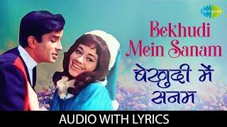 Bekhudi Mein Sanam with lyrics | बेखुदी में सनम | Lata Mangeshkar | Mohammed Rafi