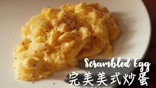 〈零失敗〉完美美式炒蛋│Perfect Scrambled Egg