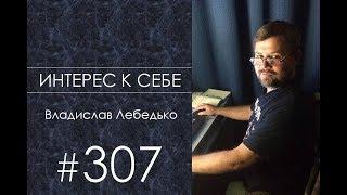 Интерес к себе (307) Владислав Лебедько