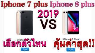 Iphone 8 plus หรือ Iphone 7 plus ปี 2019 เทียบข้อแตกต่างทั้งสองรุ่น เลือกอันไหนดี คลิปนี้มีคำตอบให้