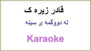 Kurdish Karaoke Qadr Zirak قادر زیره ک ـ له دووگمه ی سینه