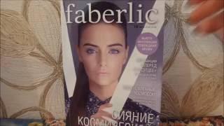 Faberlic: большой заказ новинок каталога 13/2016(Спасибо за просмотр, подписку и лайки! :) Зарегистрируйтесь в Компании Faberlic по этой ссылке: https://faberlic.com/register?sp..., 2016-09-18T20:14:25.000Z)