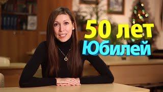 видео поздравление на 50 лет. слайд шоу маме и юбилей фильм