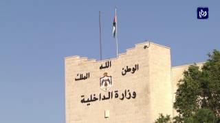 وزارة الداخلية: حل المشاكل التي يعاني منها الأردن يرتبط بفرض سيادة القانون - (22-7-2017)